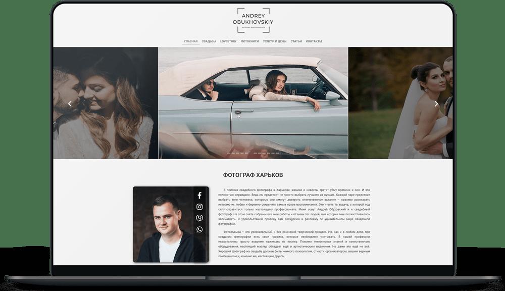 Разработка сайта для свадебного фотографа
