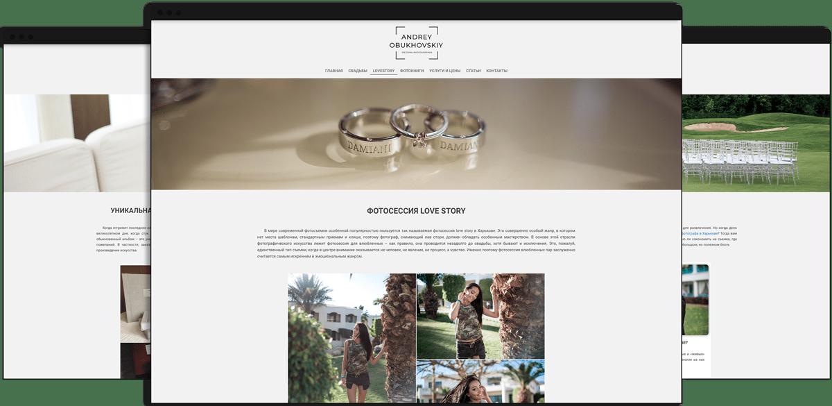 раздел сайта love-story