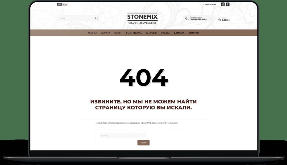Stonemix 404 page