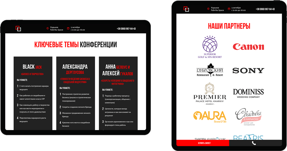 Адаптивный дизайн страниц сайта